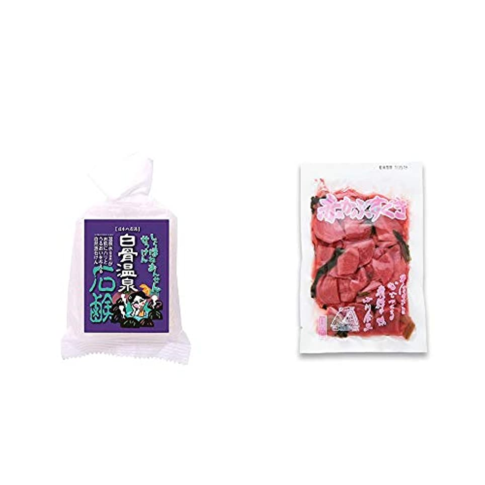 アトラス継承スナップ[2点セット] 信州 白骨温泉石鹸(80g)?赤かぶすぐき(160g)