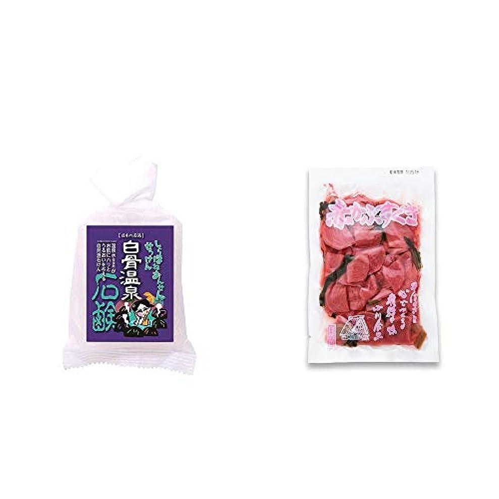 シリング後決定する[2点セット] 信州 白骨温泉石鹸(80g)?赤かぶすぐき(160g)