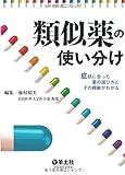 類似薬の使い分け―症状に合った薬の選び方とその根拠がわかる