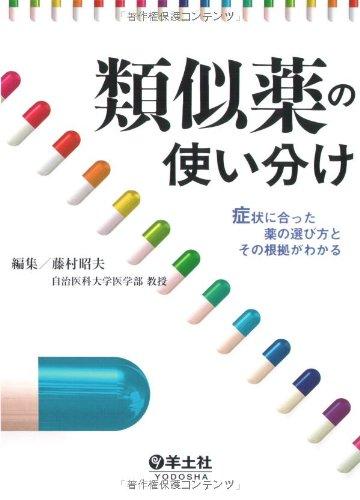 類似薬の使い分け―症状に合った薬の選び方とその根拠がわかるの詳細を見る