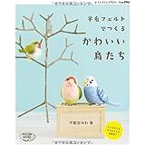 羊毛フェルトでつくるかわいい鳥たち (レディブティックシリーズno.3966)