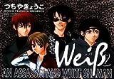 Weiβ (ヴァイス) (2) (ウィングス・コミックス・デラックス)