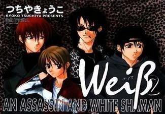 Weiβ (ヴァイス) (2) (ウィングス・コミックス・デラックス)の詳細を見る