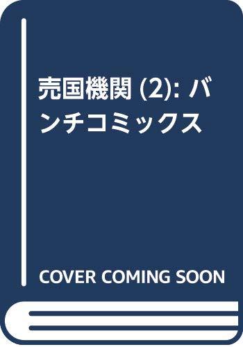 [画像:売国機関(2): バンチコミックス]