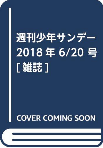 週刊少年サンデー 2018年 6/20 号 [雑誌]