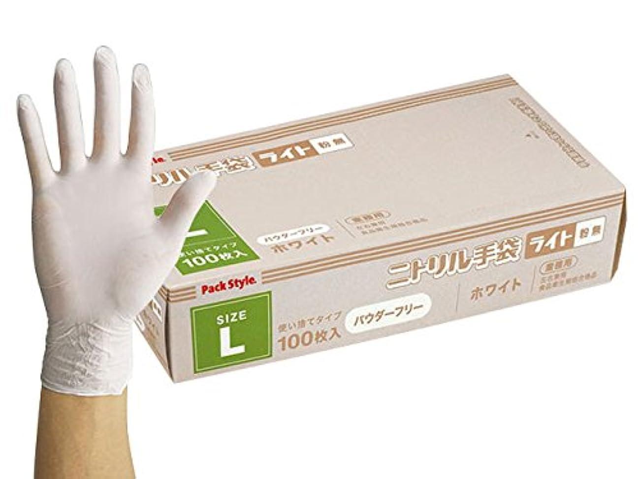 ピストン研究雇用パックスタイル 業務用 使い捨て ニトリル手袋 ライトT 白?粉無 L 3000枚 00540456