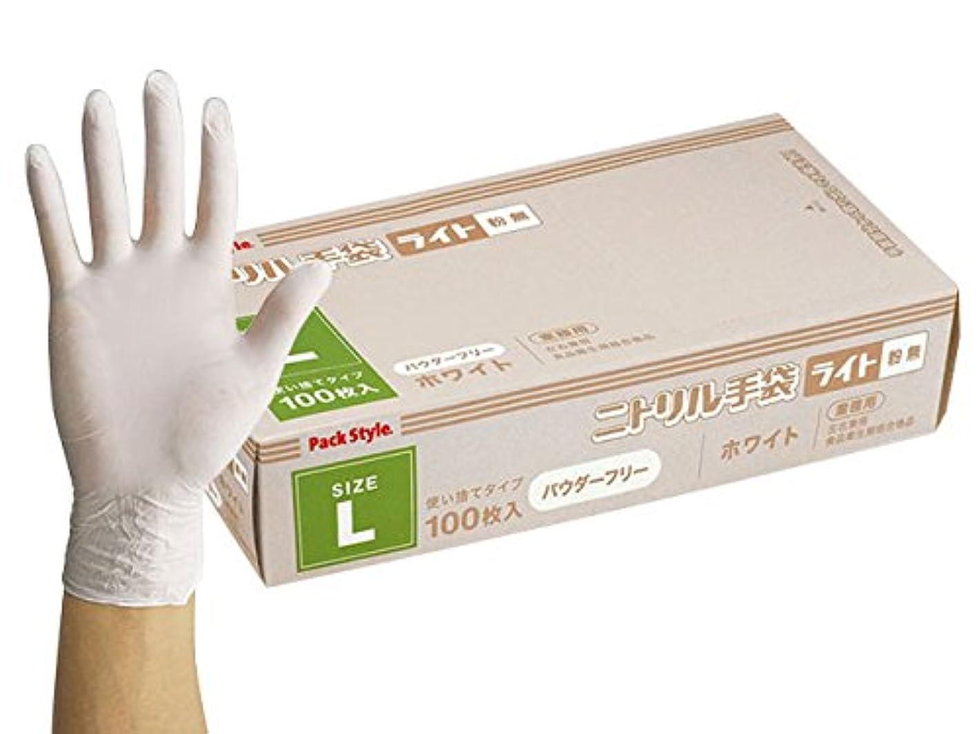 ぴったりサークル懺悔パックスタイル 業務用 使い捨て ニトリル手袋 ライトT 白?粉無 L 3000枚 00540456