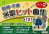 昭和・平成演歌ヒット曲集パート2 (金園社の唄本シリーズ)