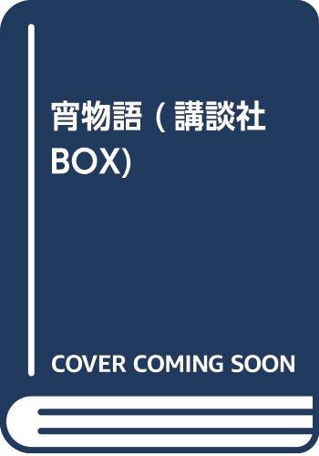 宵物語 (講談社BOX)