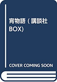 宵物語 (講談社BOX)