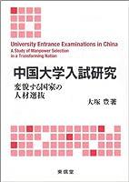 中国大学入試研究―変貌する国家の人材選抜