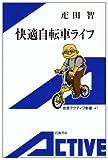 快適自転車ライフ (岩波アクティブ新書)