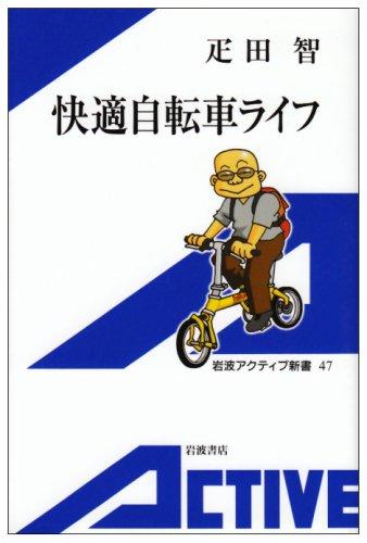 快適自転車ライフ (岩波アクティブ新書)の詳細を見る