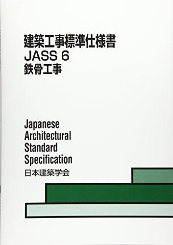 建築工事標準仕様書JASS〈6〉鉄骨工事