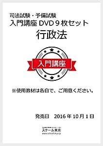 司法試験・予備試験 入門講座DVD9枚セット 行政法
