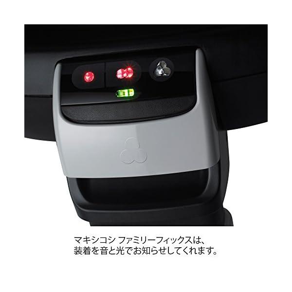 マキシコシ チャイルドシート 【日本正規品保証...の紹介画像3