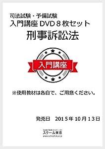 司法試験・予備試験 入門講座DVD8枚セット 刑事訴訟法