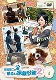 遊佐浩二の明るい家族計画 その2 4巻 [DVD]