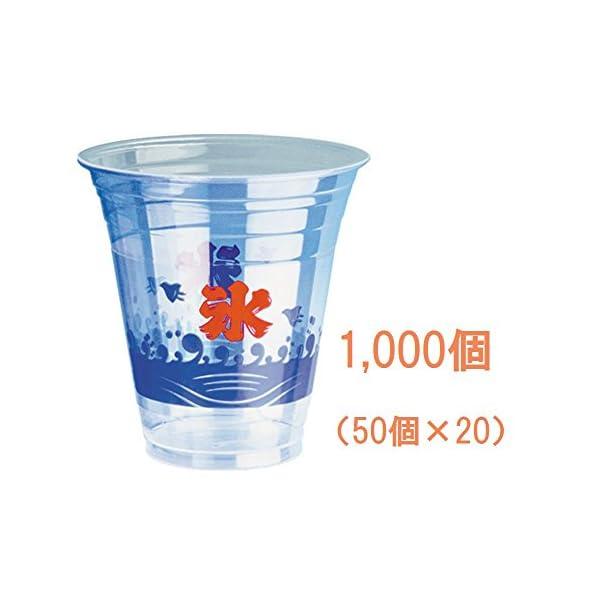 日本デキシー 業務用イベントカップ 14ペット...の紹介画像2