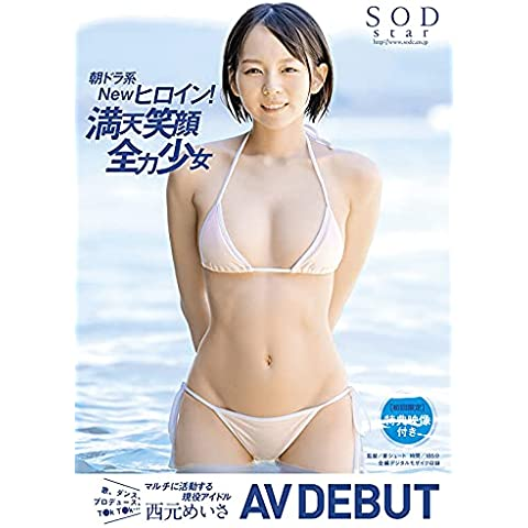 【Amazon.co.jp限定】朝ドラ系Newヒロイン! 満天笑顔全力少女 西元めいさ AV DEBUT(特典DVD&着…