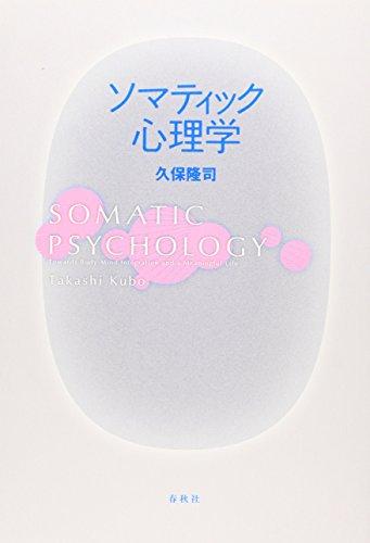 ソマティック心理学の詳細を見る