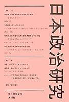 日本政治研究〈第4巻第2号〉