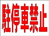 シンプル看板 「駐停車禁止」Mサイズ パーキング 駐車場 屋外可(約H45cmxW60cm)