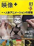 映像+ 01―映像製作の最新現場マガジン 人形アニメーションの現場 画像