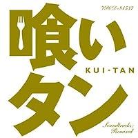 喰いタン remix:soundtrack