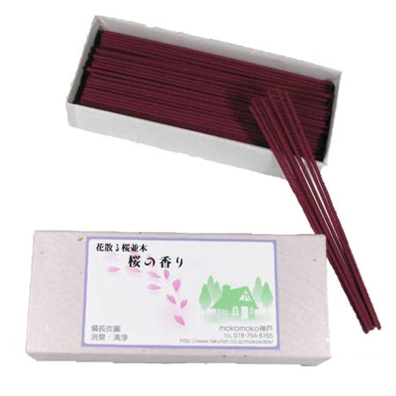 掃く滑り台圧縮健康線香「桜の香り」