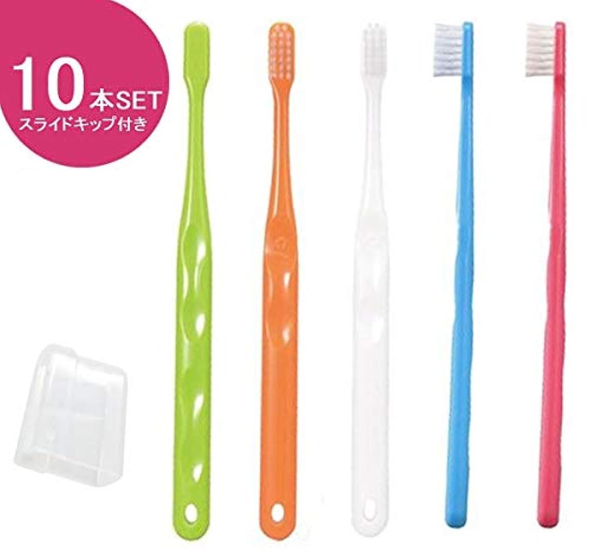 所有権注目すべき繰り返すCiメディカル Ci700 (超先細+ラウンド毛) 歯ブラシ M(ふつう) スライドキャップ付き 10本