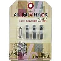 【5パックセット】壁掛けフック アルミVフック (1パック3個入り) Uピンタイプ シルバー シロクマ 日本製