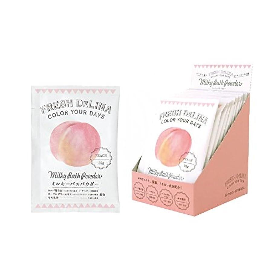 不要断言する慰めフレッシュデリーナ ミルキーバスパウダー 35g (ピーチ) 12個 (白濁タイプ入浴料 日本製 みずみずしい桃の香り)