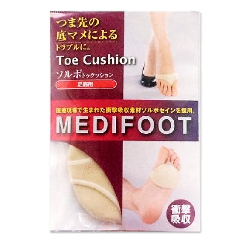 同行する一掃する非アクティブソルボ トゥクッション 足底用[女性フリーサイズ(22-25cm)]63003