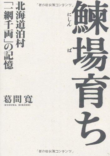鰊場育ち―北海道泊村「一網千両」の記憶