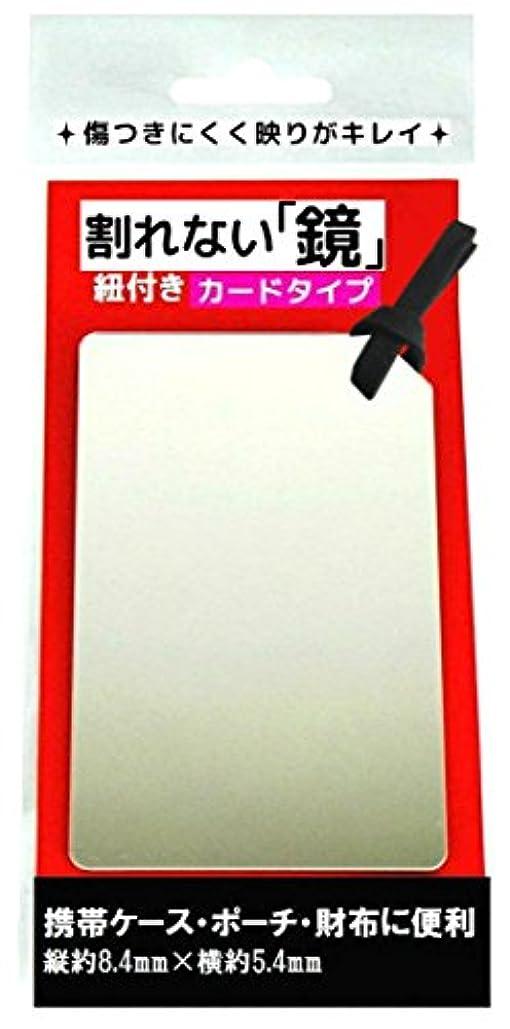鏡 ミラー カード型 コンパクトミラー 割れない 薄い 軽い 便利 携帯 紐付き (ブラック)