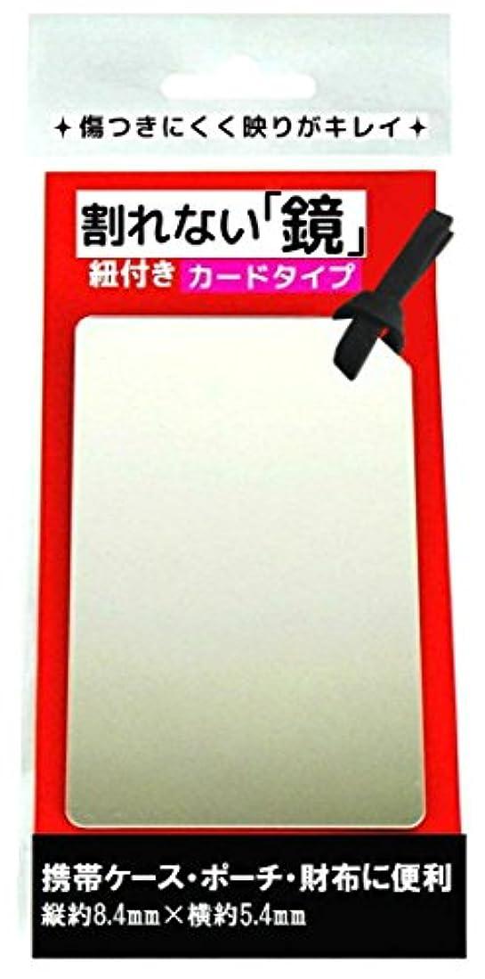 盆地空ホーン鏡 ミラー カード型 コンパクトミラー 割れない 薄い 軽い 便利 携帯 紐付き (ブラック)