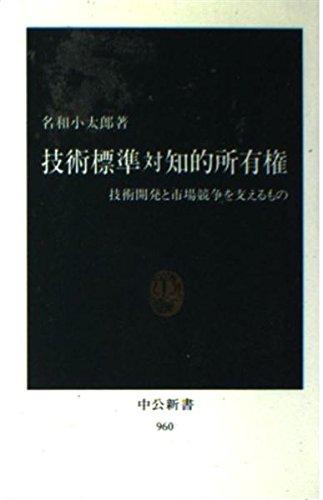 技術標準対知的所有権―技術開発と市場競争を支えるもの (中公新書)の詳細を見る