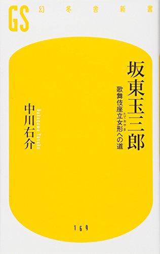 坂東玉三郎—歌舞伎座立女形(たておやま)への道 (幻冬舎新書)