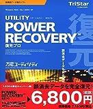 POWER RECOVERY 復元プロ キャンペーン版
