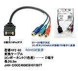 コンポーネントからD端子への変換ケーブル YF2-03