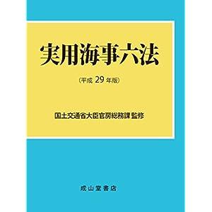 実用海事六法〈平成29年版〉