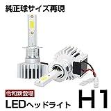 LEDヘッドライト H1 純正と同じサイズ 超大発光面COBチップ 12000LM 6000K 車検対応 12V専用 LEDフォグランプ 一体型 IP65防水 日本語説明書付き 一年保証 即納!2個セット!
