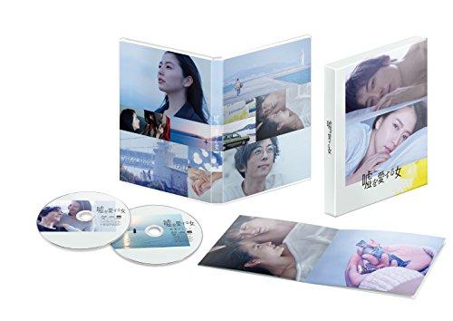 嘘を愛する女 Blu-ray豪華版...