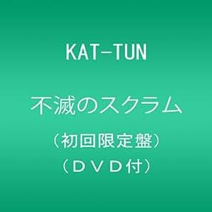 不滅のスクラム(初回限定盤)(DVD付)