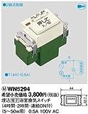 パナソニック(Panasonic) 埋込電子浴室換気スイッチ WN5294