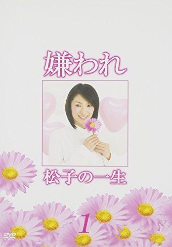 ドラマ版 嫌われ松子の一生 Vol.1 [DVD]