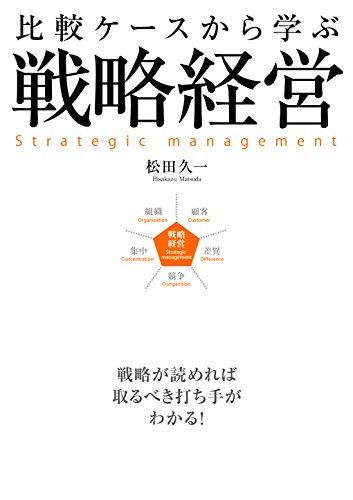 比較ケースから学ぶ戦略経営の詳細を見る