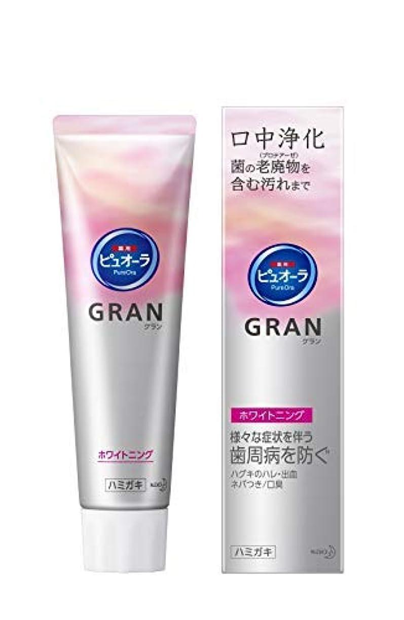 花王 薬用 ピュオーラ グラン GRAN ホワイトニング 95g ハミガキ × 3個セット