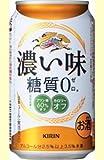 キリンビール 濃い味 糖質0 350缶1ケース 24本入り